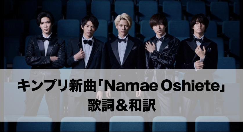 NamaeOshiete_Lyrics