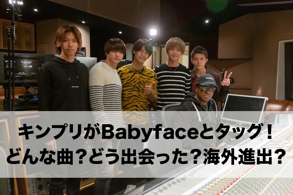 キンプリ_Babyface