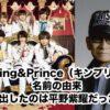 King&Prince_名前の由来