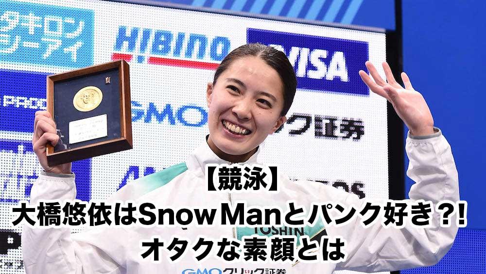 大橋悠依_Snowman