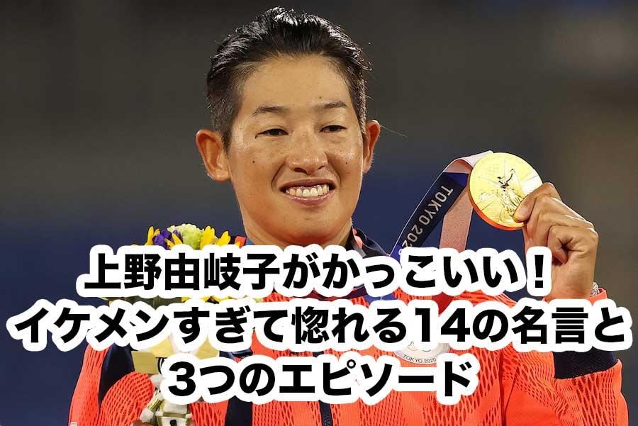 上野由岐子_かっこいい名言