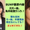 BUMP藤原_亀井絵里