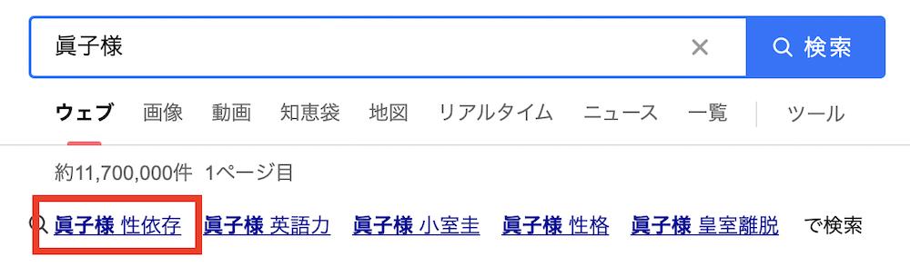 眞子様_性依存