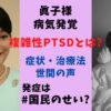 眞子様_病気_複雑性PTSD