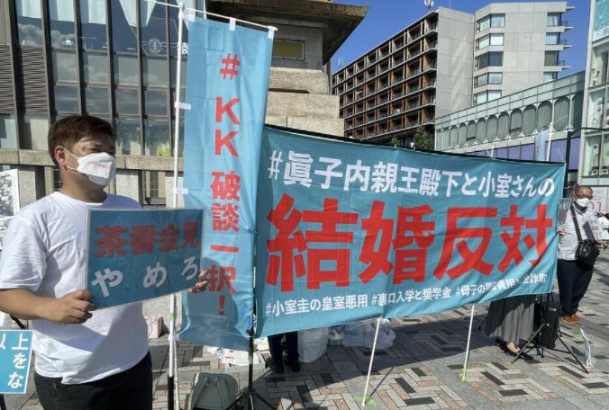 皇室ユーチューバー京_結婚反対デモ