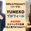 フープリ_YUMEKO_ユメコ