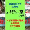 結婚反対デモ_皇室系ユーチューバー京